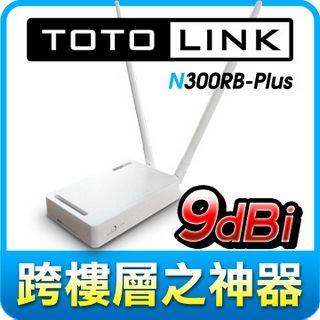[富廉網] TOTOLINK N300RB-PLUS 300Mbps 極速廣域無線寬頻分享器
