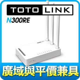 TOTOLINK N300RE 300Mbps 進階極速無線寬頻路由器