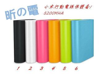 小米行動電源保護套 5200mAh原裝多彩保護套/果涷套/充電寶矽膠套有現貨[天天3C]