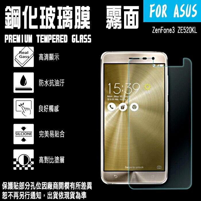 9H霧面 鋼化玻璃保護貼 5.2吋 ASUS ZenFone 3/ZE520KL 日本旭硝子玻璃/螢幕/高清晰/耐刮/抗磨/順暢度高/疏水疏油/TIS購物館