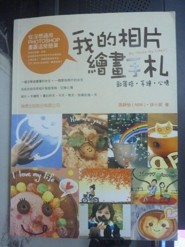 ~書寶 書T4/電腦_QIE~我的相片繪畫手札~部落格、手繪、心情_張靜怡_附光碟