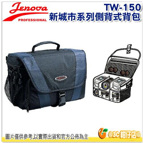 義大利 JENOVA 吉尼佛 TW~150 TW150 新城市系列 側背式背包 貨 相機包