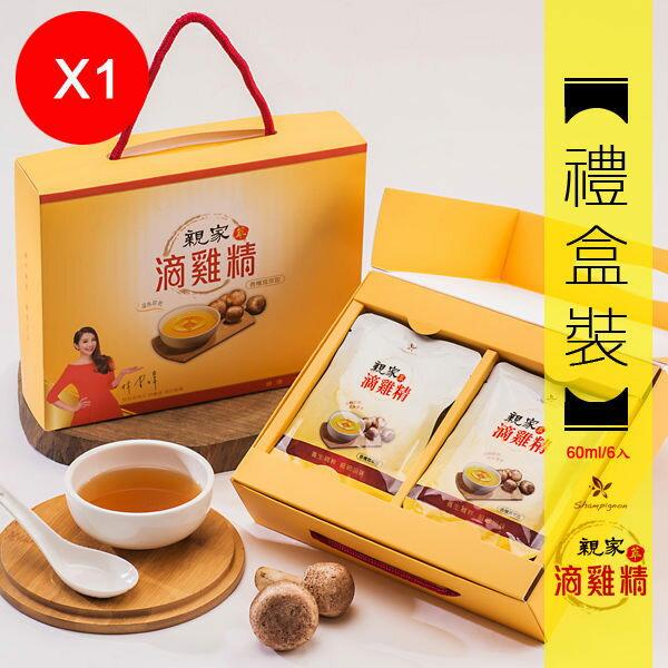 親家 萃滴雞精禮盒( 60ml x6入)