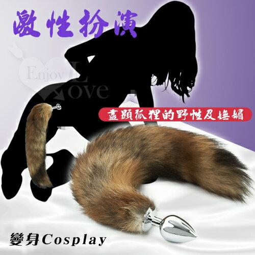 [漫朵拉情趣用品]激性扮演*狐狸尾巴不銹鋼後庭肛塞﹝中號﹞ NO.522837