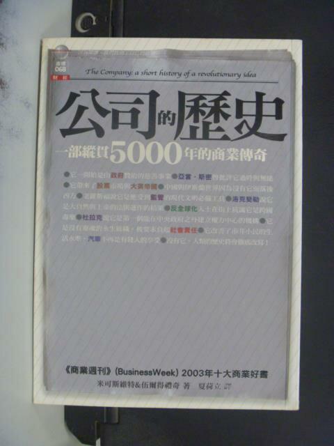 【書寶二手書T1/投資_GMT】公司的歷史_米可斯維特、伍爾德禮奇