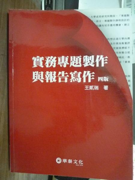 【書寶二手書T9/大學資訊_QDE】實務專題製作與報告寫作_王貳瑞_4/e