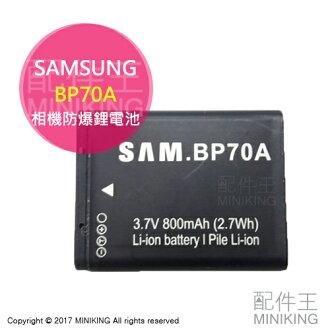 【配件王】副廠 SAMSUNG 三星 BP-70A BP70A 相機防爆鋰電池 原廠充可用 740mAh
