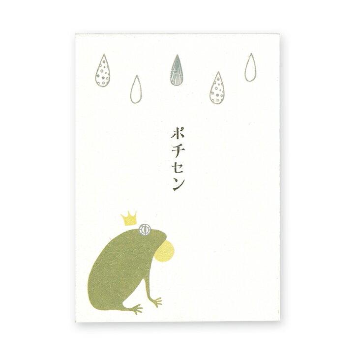 ~小徑文化~  Green Flash ~ kotemoto 便箋系列 ~ 青蛙   KM