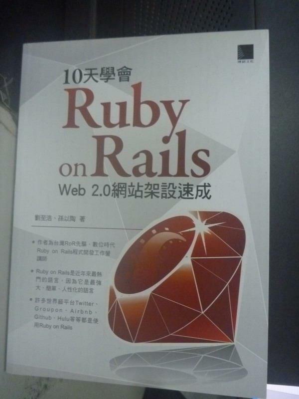 【書寶二手書T8/電腦_XDQ】10天學會Ruby on Rails:Web 2.0網站架設速成_劉至浩, 孫以陶