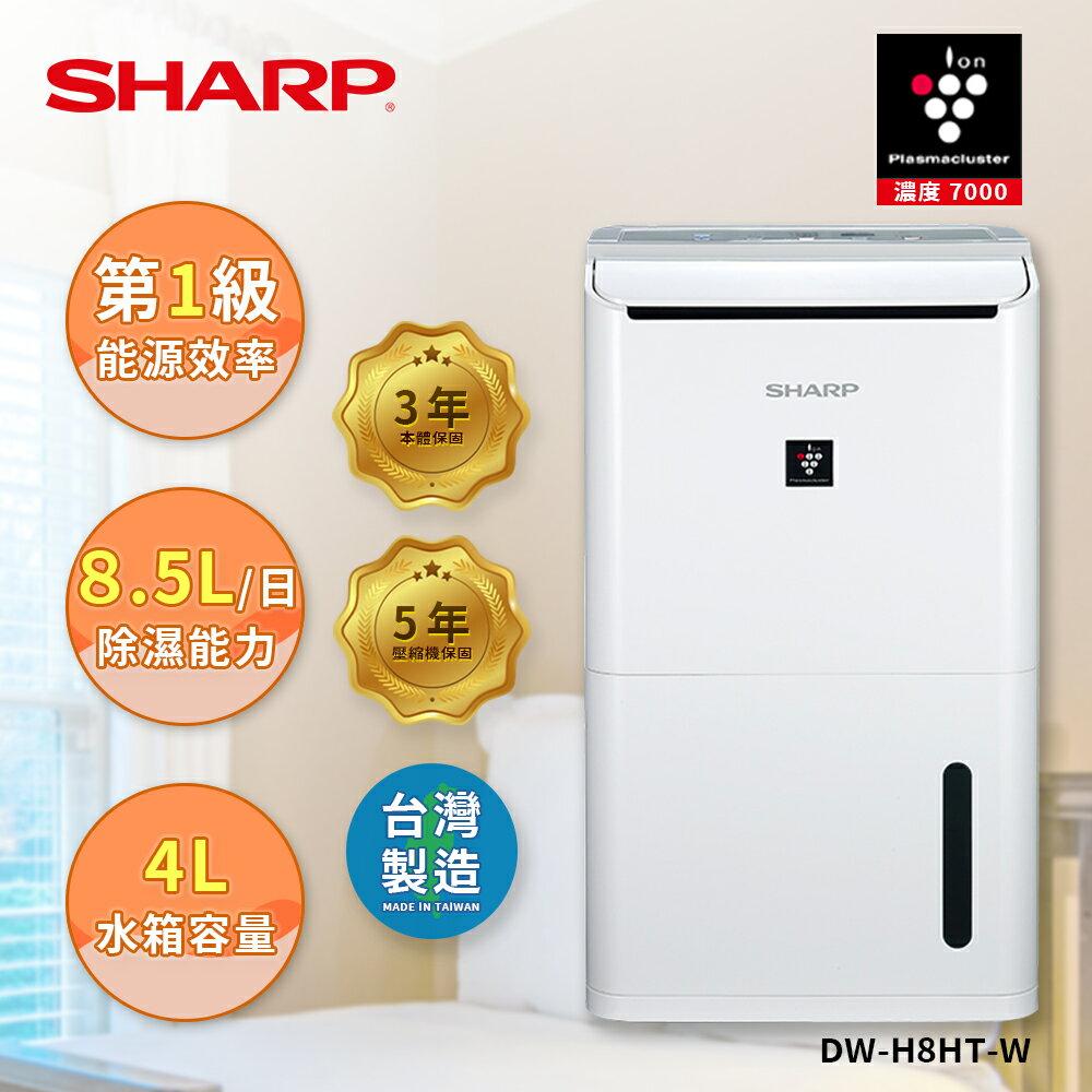 「6月樂天點數10%回饋」SHARP 夏普 8L 自動除菌離子清淨除濕機 DW-H8HT-W