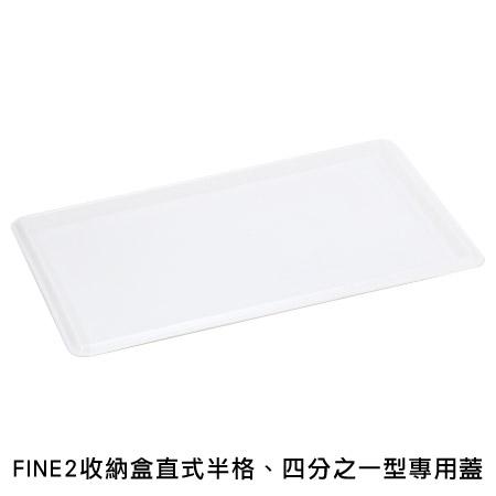 收納盒蓋 直式半格、四分之一用 FINE2 WH
