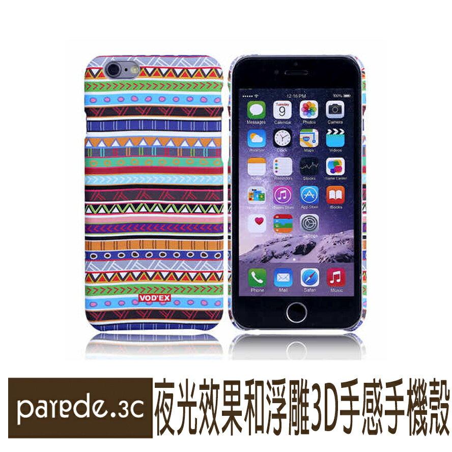 潮流3D浮雕夜光手機殼 19三角  動物 磨砂手感 iPhone6/6S 5S SE 6+【Parade.3C派瑞德】