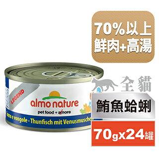 【SofyDOG】義士大廚鮪魚鮮燉罐-鮪魚蛤蜊70g(24罐)