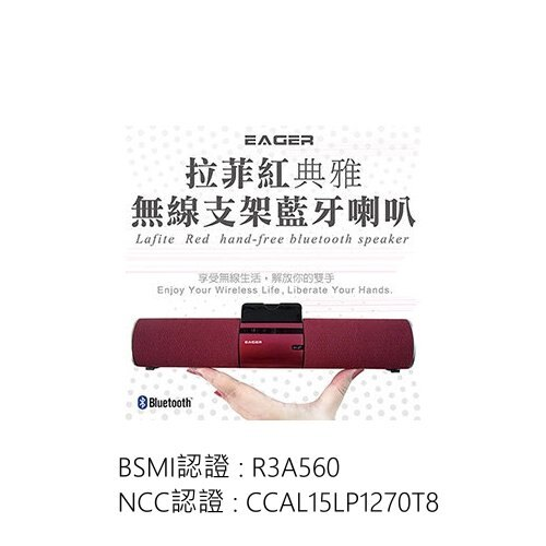 <br/><br/>  【新風尚潮流】EAGER 拉菲紅 典雅 無線 支架 藍牙喇叭 LQ-08<br/><br/>