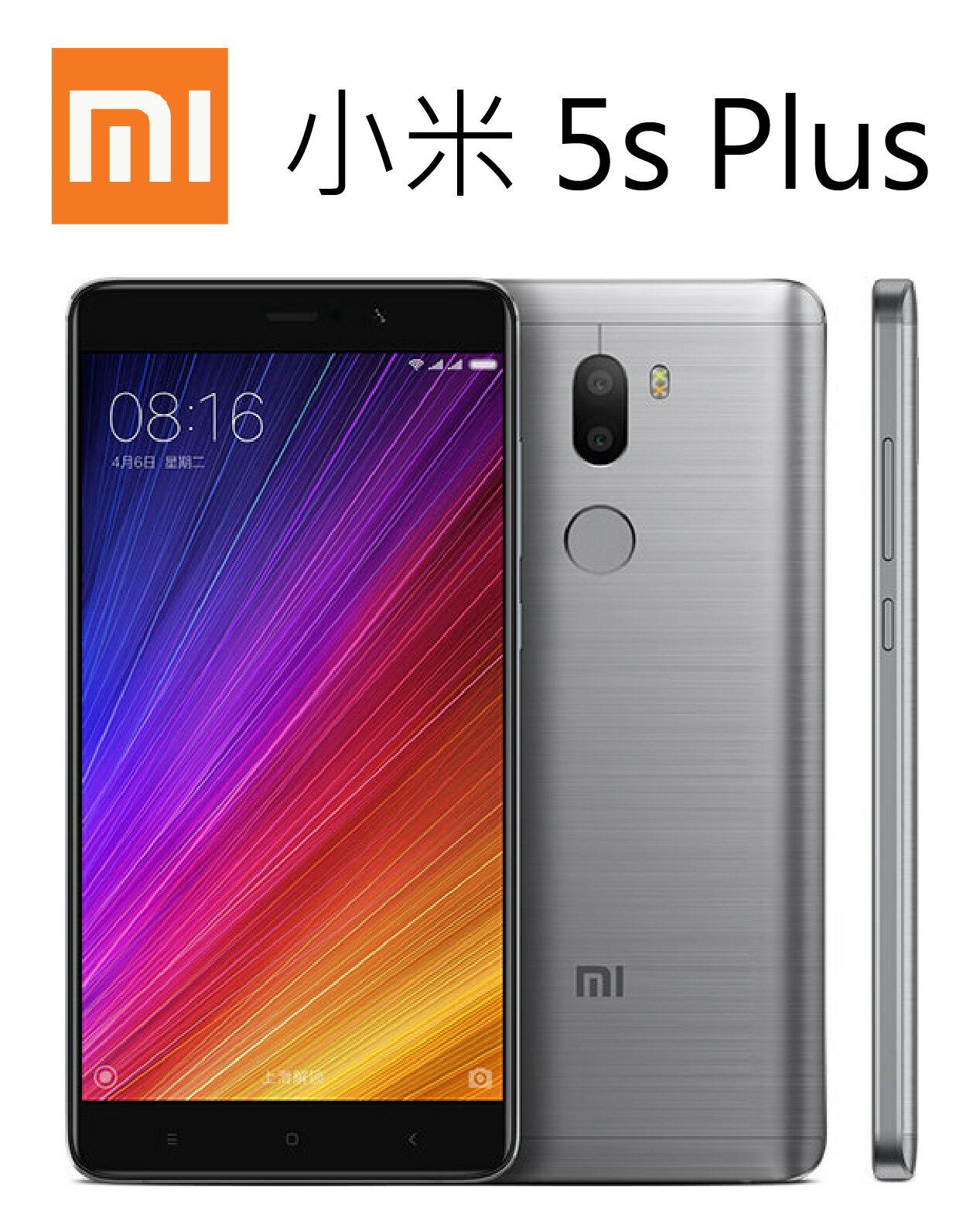 小米 Xiaomi 5s Plus 6G/128G 深灰《贈32G記憶卡》