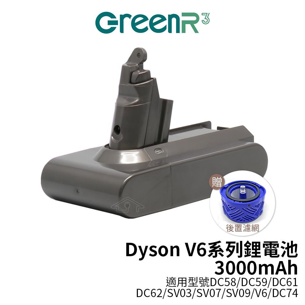 【贈後置濾網】GreenR3金狸 適用Dyson DC58 / DC59 / DC61 / DC62 / SV03 / SV07 / SV09 / V6 / DC74 吸塵器鋰電池3000mAh 0