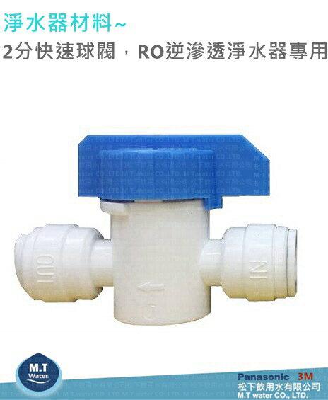 淨水器材料~2分快速球閥,RO逆滲透淨水器專用