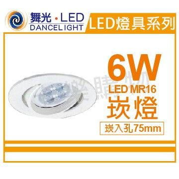 舞光 LED 6W 3000K 黃光 75mm 全電壓 白色鋁 可調式 MR16崁燈  WF430117