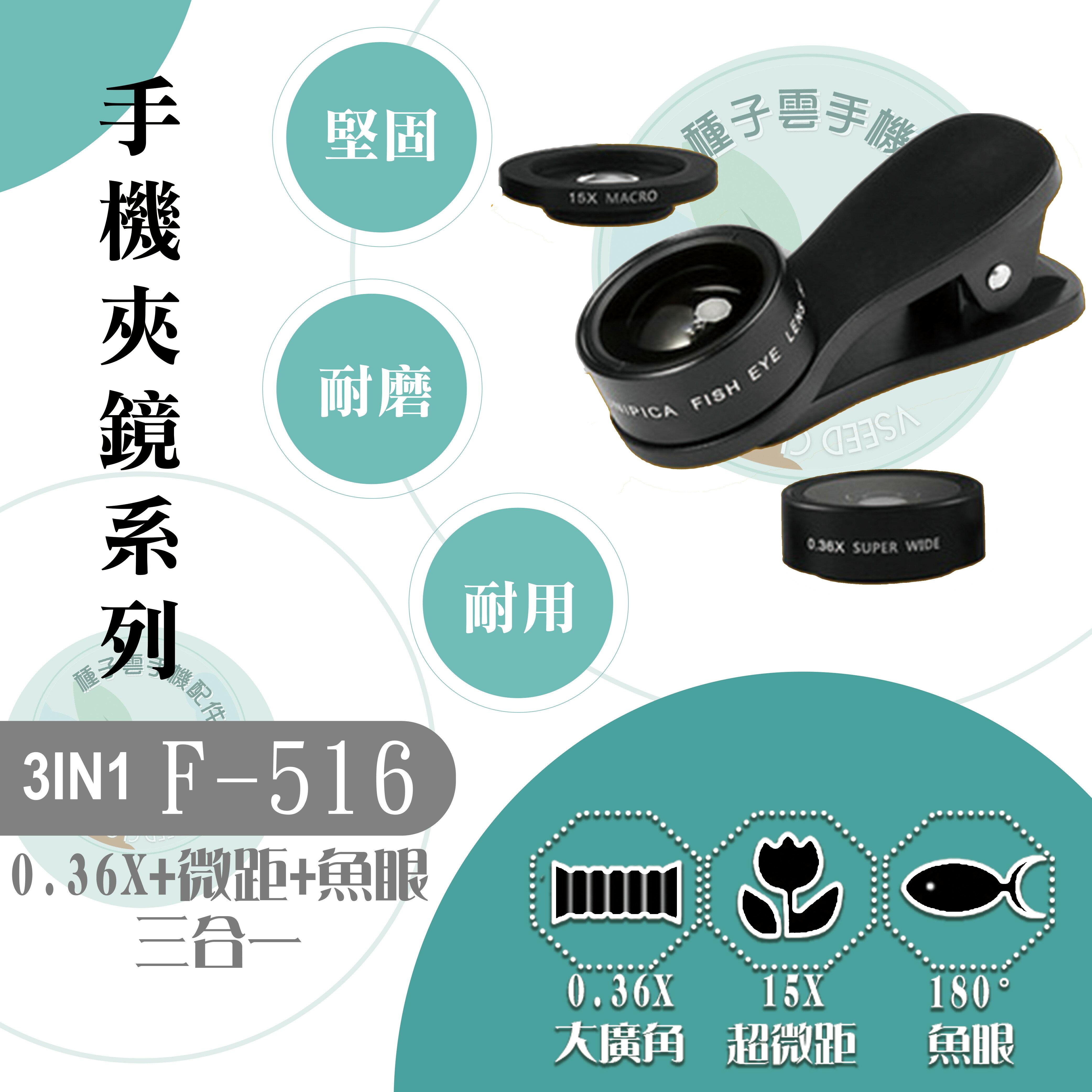 FUNIPICAF-516 玫瑰金 0.36X 超廣角 15X微距 180度魚眼 三合一 iPhone HTC 三星 手機 鏡頭 出國旅遊 家庭聚會 迎新送舊 自拍神器 免運費