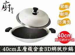 【尋寶趣】40cm五層複合金3D網狀炒鍋(雙耳) 鍋子 不沾鍋 平底鍋 3D網狀好熱鍋 3D網狀白金紋路 VT-403D