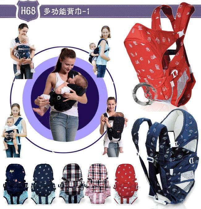童衣圓~H068~H68多 背巾 新生兒 側抱 橫抱 蜂巢 透氣 網狀 前看 前背 後揹
