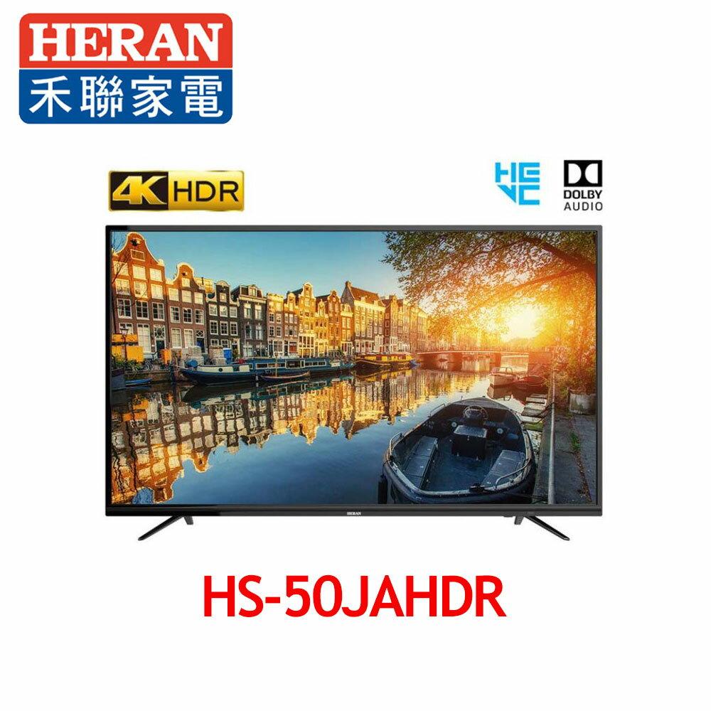【HERAN 禾聯】50型4K連網液晶顯示器+視訊盒 HS-50JAHDR