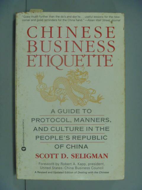 ~書寶 書T3/財經企管_GHX~Chinese Business Etiquette