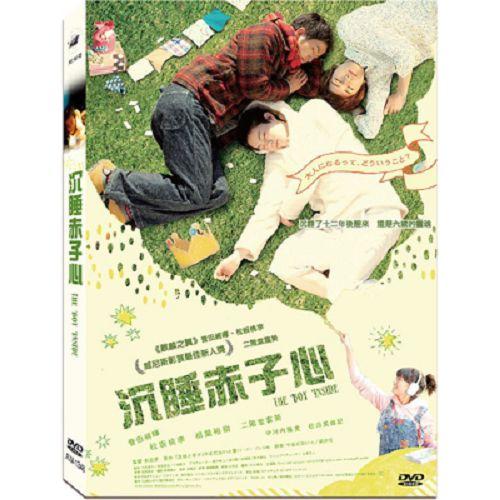 沉睡赤子心DVD