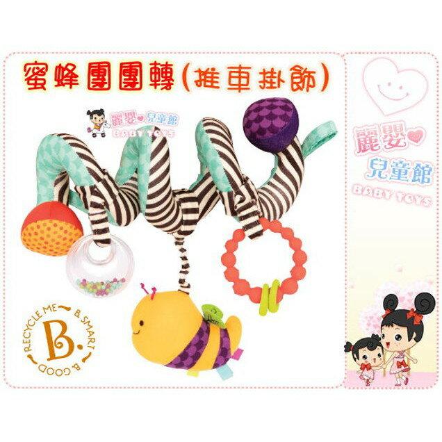 麗嬰兒童玩具館~美國B.Toys-感統玩具-益智玩具系列-蜜蜂團團轉 (推車掛飾)