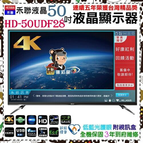 【HERAN 禾聯】50吋數位Android聯網液晶《HD-50UDF28》液晶連網電視 全機三年保固 贈日系高級山水檯燈一組