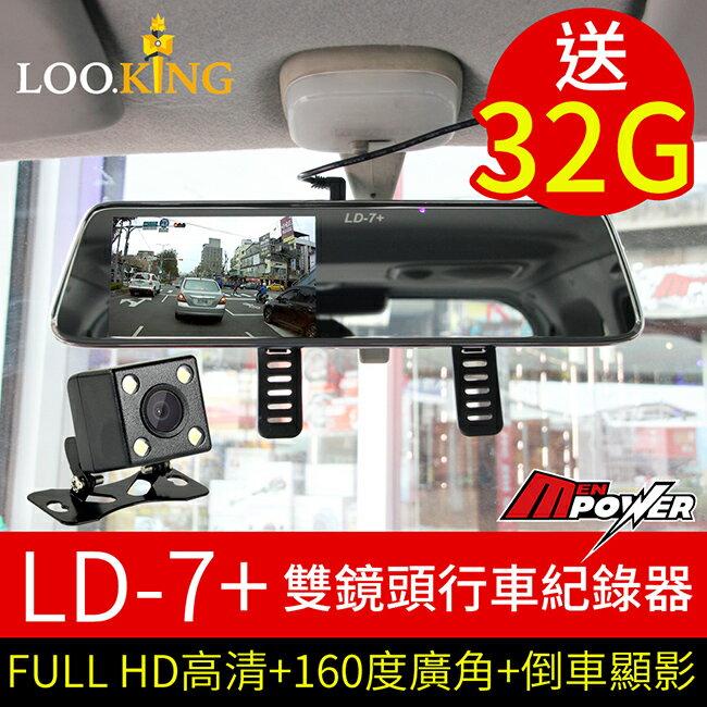 禾笙科技【送32G+免運費】錄得清 LD7+ 雙鏡頭 後照鏡 行車紀錄器+倒車顯影 LD7 後視鏡 前後雙鏡 行車記錄器