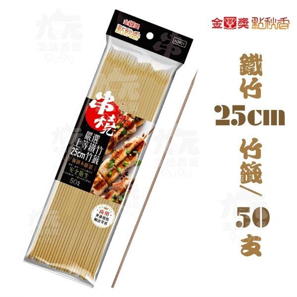 【九元生活百貨】金獎 鐵竹25cm竹籤/50支 烤肉串 串燒 點秋香