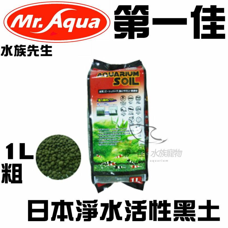 [第一佳 水族寵物]台灣水族先生MR.AQUA日本淨水活性黑土 1L粗