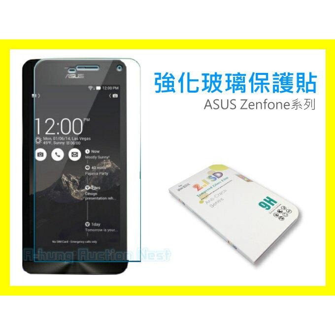 【華碩系列】鋼化玻璃保護貼 ASUS Zenfone 2 4 9H 鋼化玻璃貼 Zenfone4 螢幕保護貼