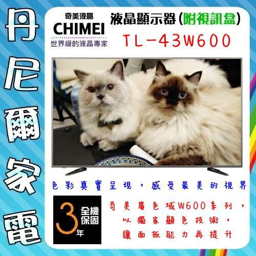 【CHIMEI 奇美】43吋廣色域顯示器+視訊盒《TL-43W600》送HDMI線