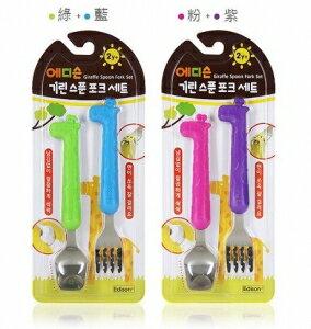 韓國【Edison】不銹鋼長頸鹿幼兒學習湯叉組 - 限時優惠好康折扣