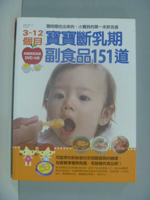 【書寶二手書T1/保健_ZBO】3~12個月寶寶斷乳期副食品151道_Green Life編輯部_無光碟