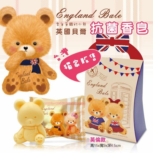 英倫貝爾小熊香氛抗菌皂-英倫款 個別造型提盒包裝 適合婚禮小物/送客禮/贈品