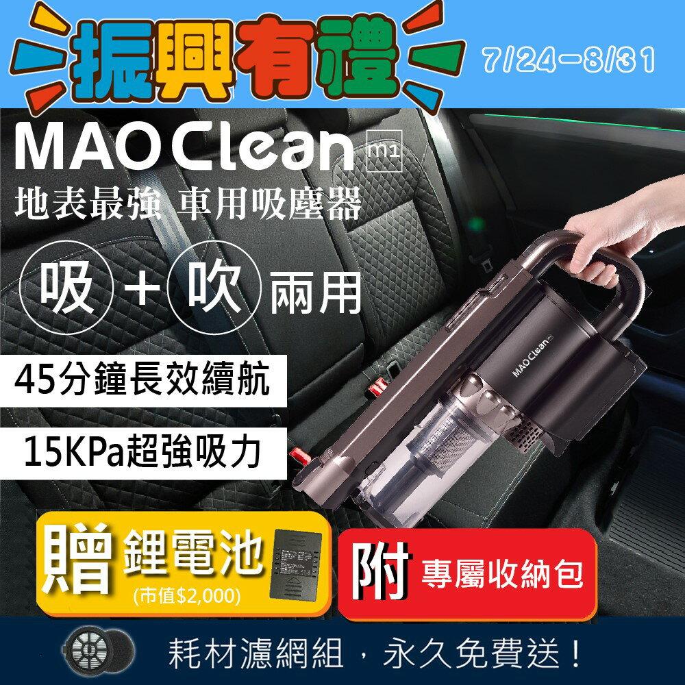 ★爸爸好禮~再送鋰電池★ MAO Clean M1 吸吹兩用無線吸塵器 Bmxmao 車用&居家
