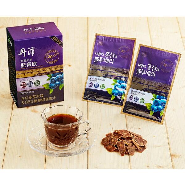 康富久久保健藥粧:丹沛高麗紅蔘藍寶飲10入盒多酚藍莓六年根韓國原裝進口具實體店面