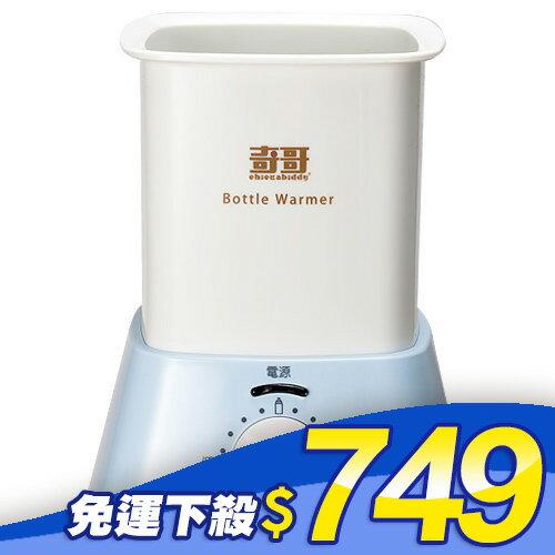 ★限量30台★奇哥-嬰兒奶瓶/食物加熱器★『121婦嬰用品館』TNDU63100 0