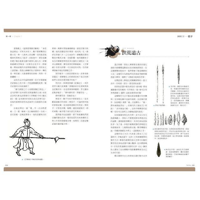 戰略.戰術.兵器事典Vol.23 中國實戰兵器圖鑑 2
