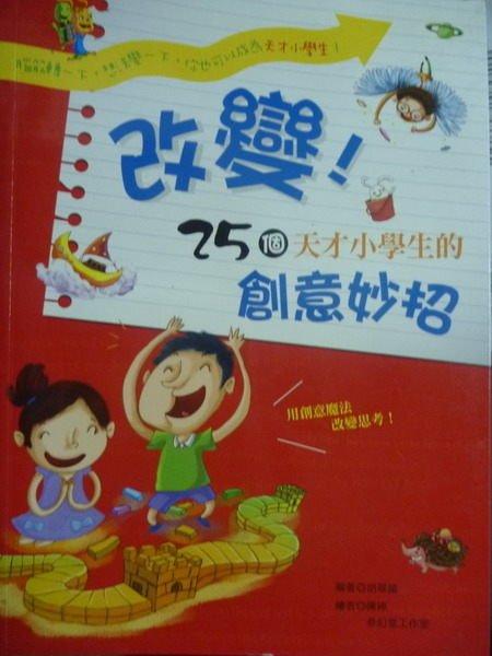 【書寶二手書T6/少年童書_QFN】改變!25個天才小學生的創意妙招_吳翠媚