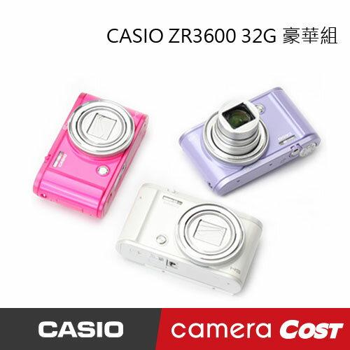 ★獨家指環+背帶贈品★【32G電充指環背帶9件組】CASIO EX-ZR3600 ZR3600 公司貨 新 ZR3500 - 限時優惠好康折扣