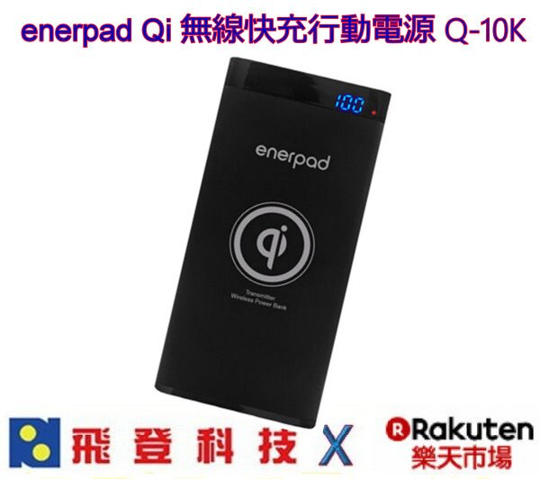 enerpad Q-10K Qi 無線快充行動電源 TYPE-C接頭 有線無線兩用 支援 iPhone8以上 samsung note8  公司貨含稅開發票