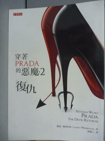 【書寶 書T9/翻譯小說_QDM】穿著Prada的惡魔2-復仇_蘿倫.薇絲柏格
