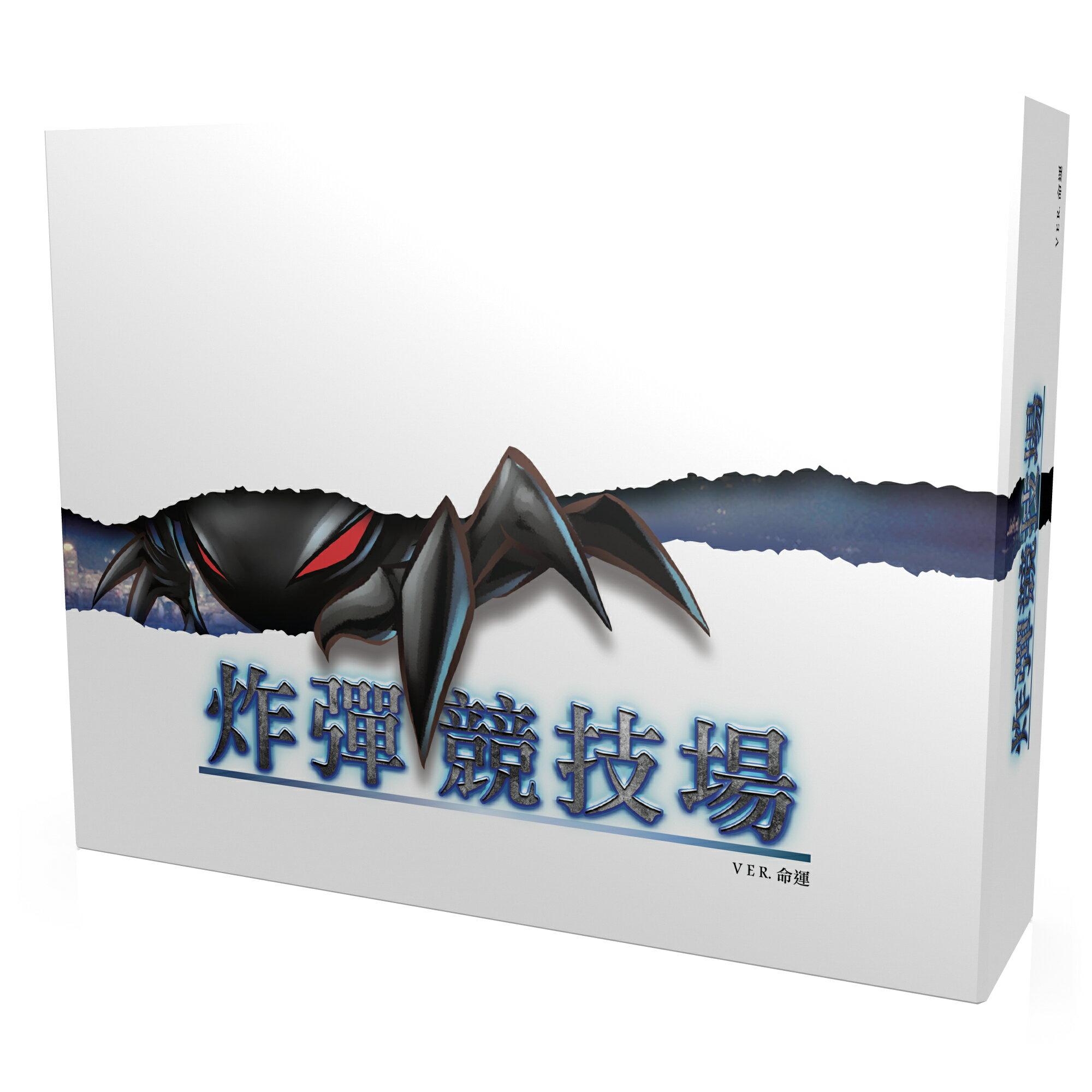 【瘋桌遊】炸彈競技場(命運)│Bomb Arena (Fate)│2016年新版│繁體中文桌上遊戲