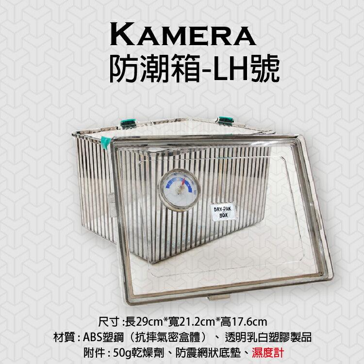 攝彩@kamera LH號 防潮箱 台灣製 相機 鏡頭 除濕 簡易 免插電 附贈乾燥劑 濕度計 超強密封式