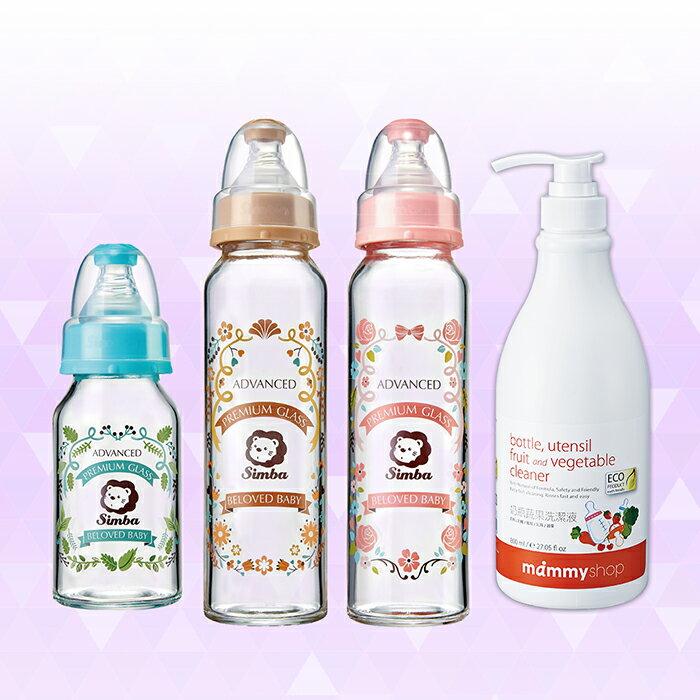 *限量特賣* Simba小獅王辛巴 - 蘿蔓晶鑽標準玻璃奶瓶組 (2大1小) + 媽咪小站 - 奶瓶蔬果洗潔液 800ml 超值組