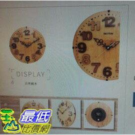 [COSCO代購]W113962麗聲鐘木頭掛鐘
